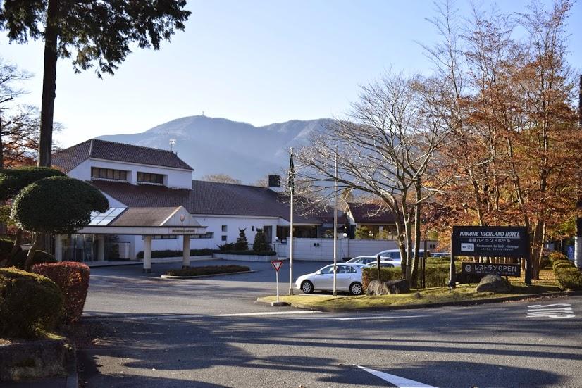 箱根の老舗ホテル 箱根ハイランドホテル
