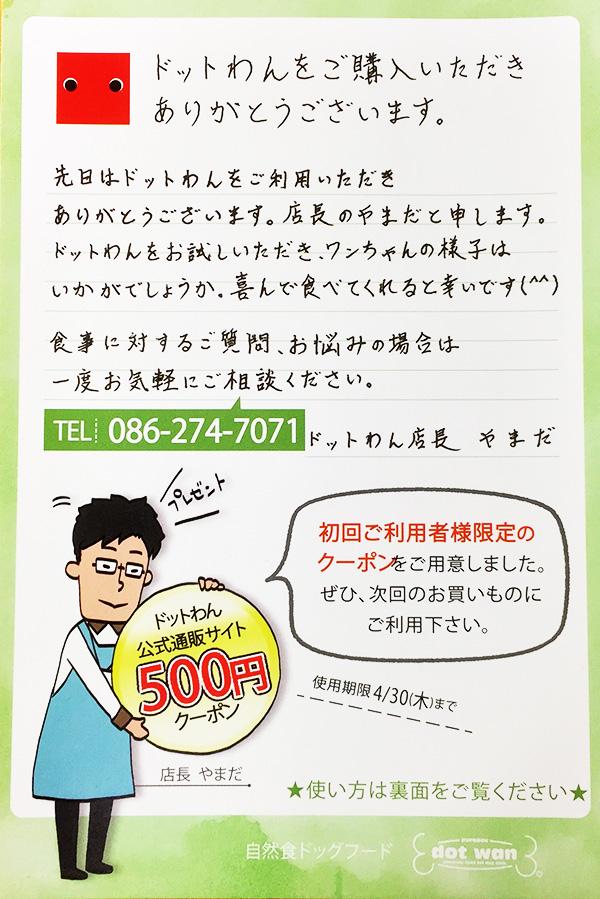 IMG_3703のコピー