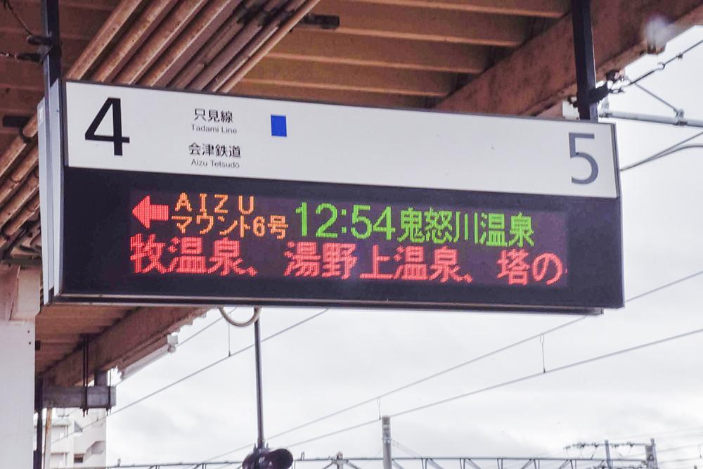 12:54発 鬼怒川温泉行き