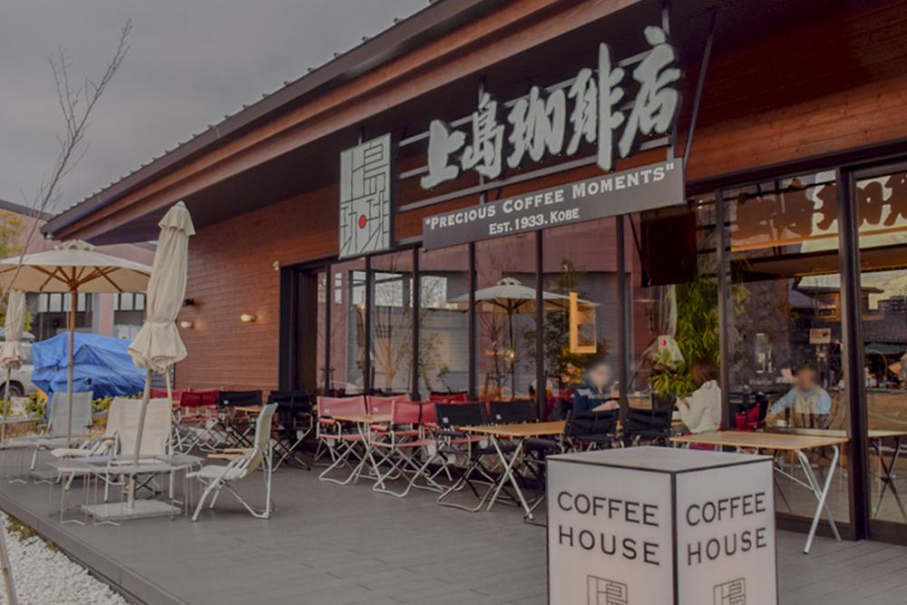 上島珈琲店でカフェタイムもいいですね♪