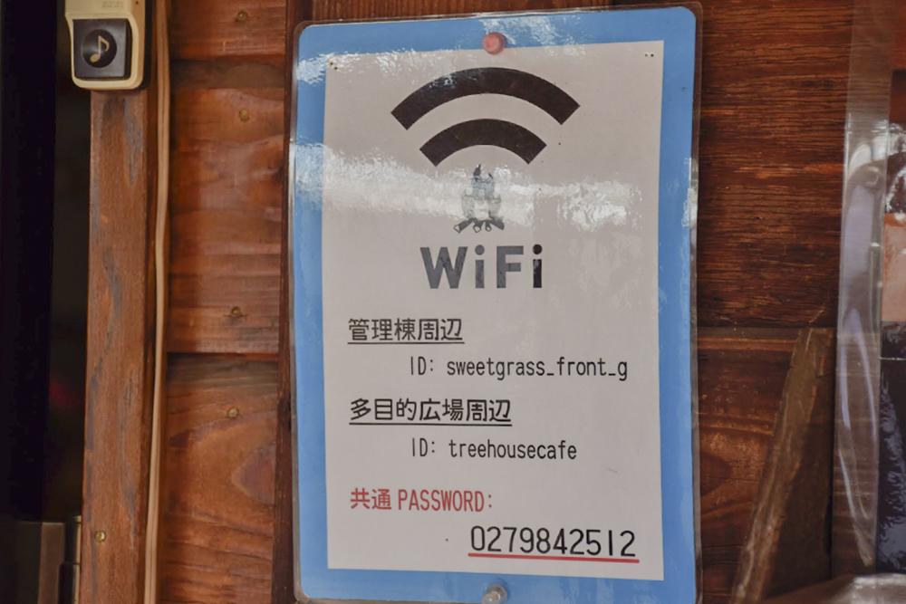 WiFiがあります