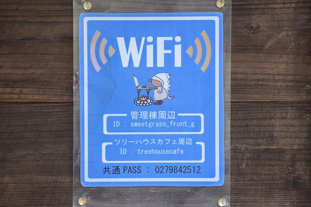 WiFiがつながります