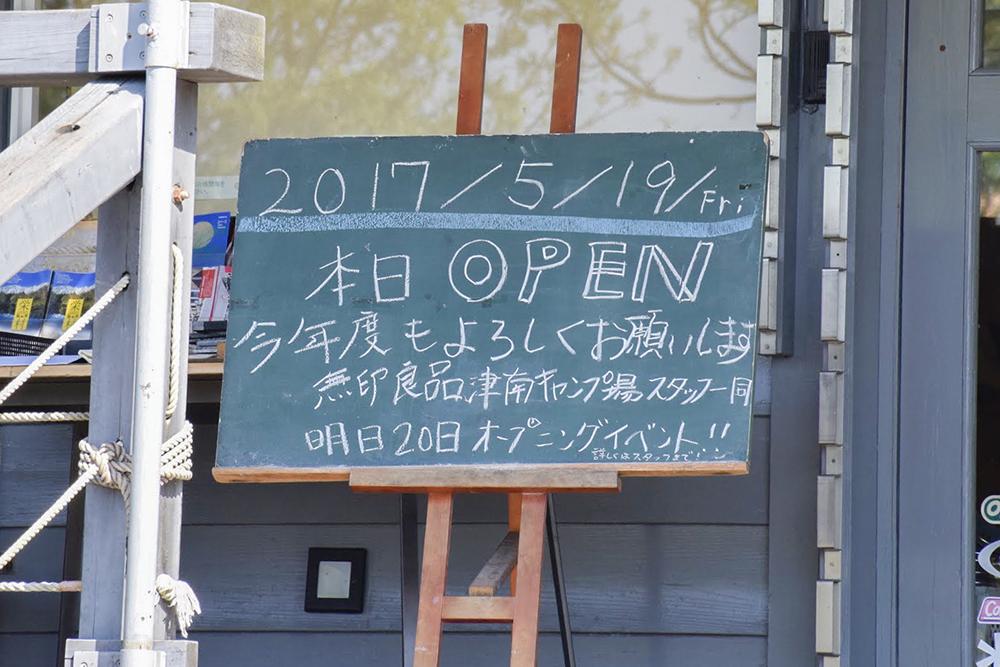 5.19オープン!
