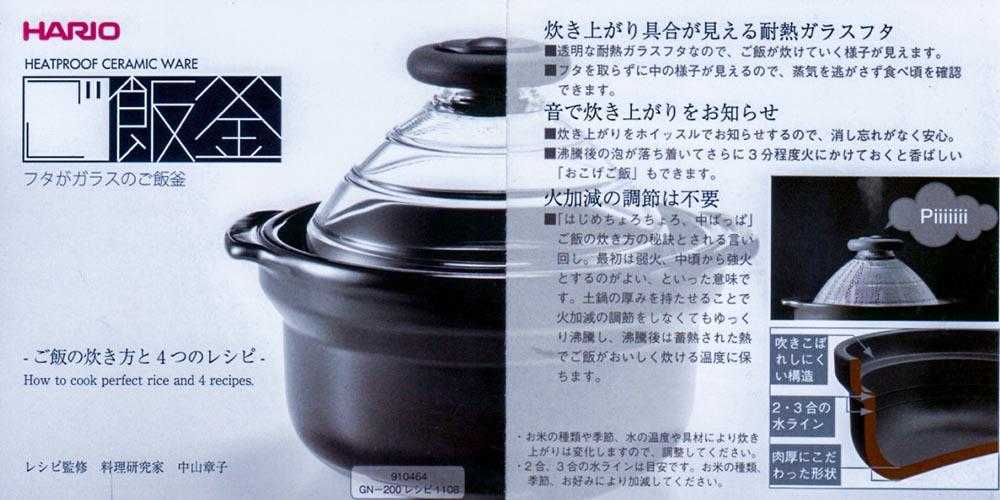 4つのレシピ