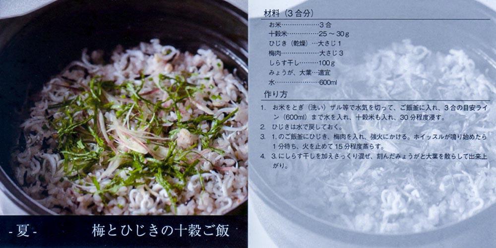 梅とひじきの十穀ご飯