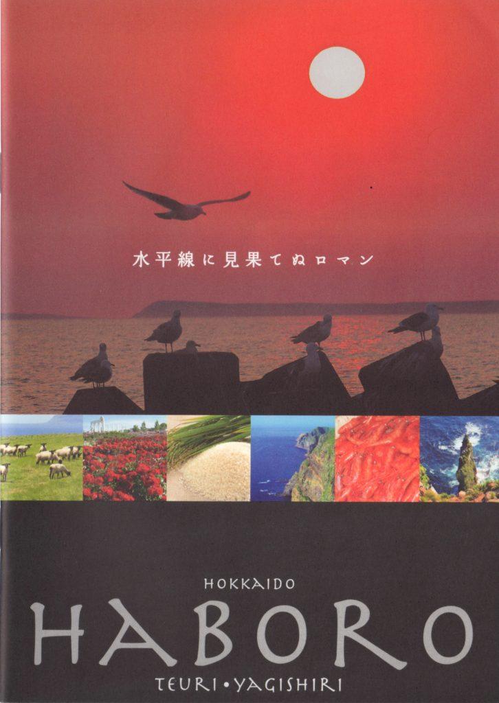 羽幌の観光パンフレット
