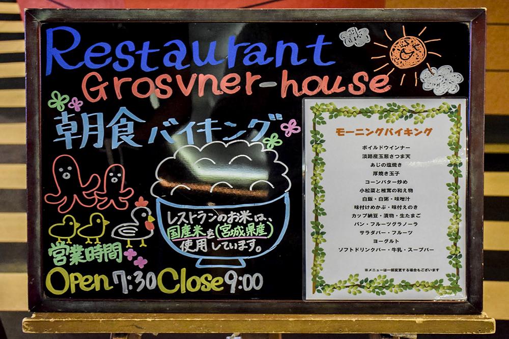 朝食は7:30-9:00