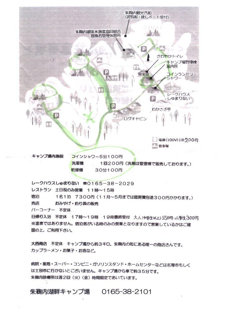 地図その他