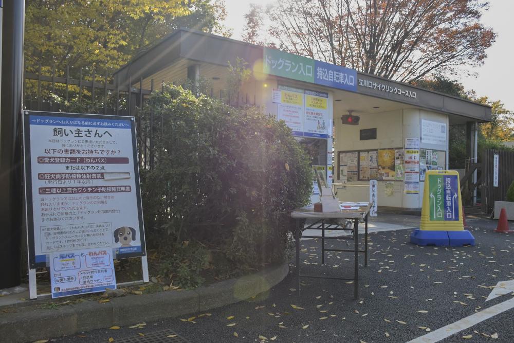 立川口サイクリングコース入口