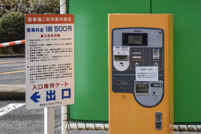 駐車料金は1回500円