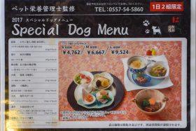 Special Dog Menu