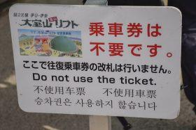 帰りは乗車券不要