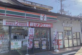 セブンイレブン 山中湖旭ヶ丘店