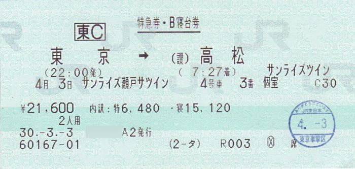 特急券・B寝台券