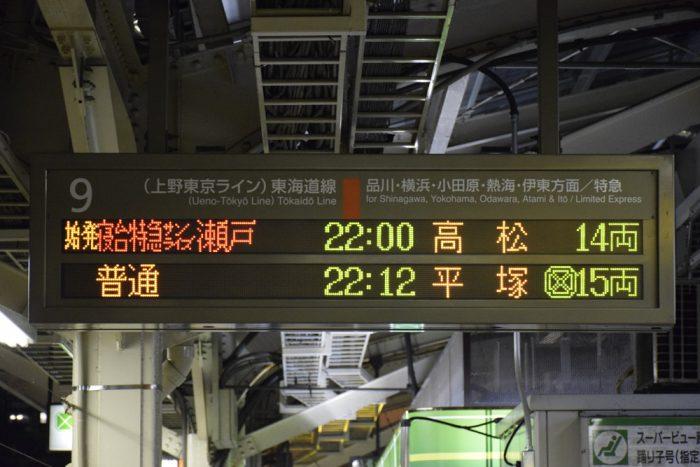 東京駅22時発!