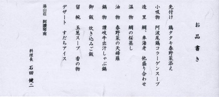 お品書き(2泊目)